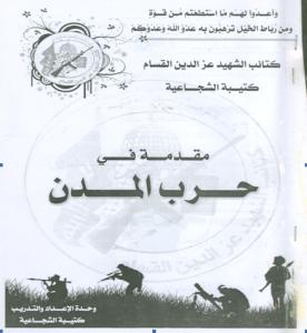 Captured Hamas battle manual. Source: IDF.
