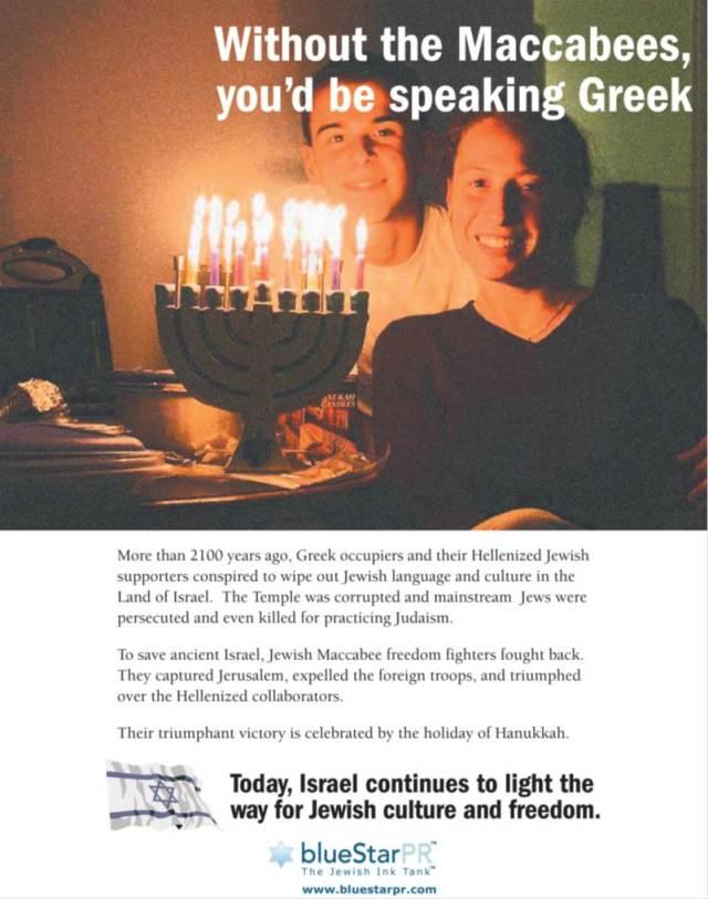 Hanukkah BlueStar Poster